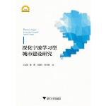 深化宁波学习型城市建设研究 宁波学术文库