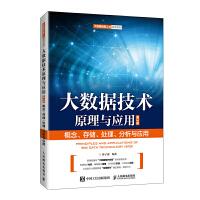 大数据技术原理与应用 ――概念、存储、处理、 分析与应用(第3版)