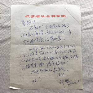 童超旧藏 许辉(1939-)信札