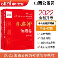 中公教育2020山西公务员考试:中公名师预测卷(申论+行测)2本套