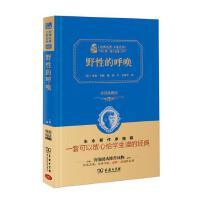 经典名著野性的呼唤推荐必读书目商务印书馆 全译典藏版 一本可以放心阅读的经典 无障碍阅读学生版
