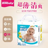baby夏季清凉尿不湿3mm拉拉裤 男女宝宝通用透气干爽XL19a201