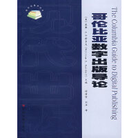 【旧书9成新】【正版包邮】 哥伦比亚数学出版导论 (美)卡斯多夫(Kasdorf,W.E.),徐丽芳,刘萍 苏州大学出