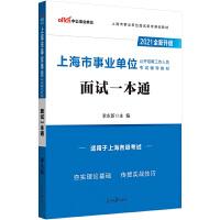 中公教育2021上海市事业单位公开招聘工作人员考试:面试一本通(全新升级)