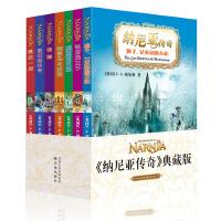 纳尼亚传奇(套装7册) 狮子女巫和魔衣柜/凯斯宾王子/黎明踏浪号/ 银椅/ 能言马与男孩/魔法师的外甥/最后一战 儿童