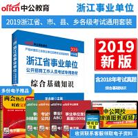 中公教育2019浙江省事业单位公开招聘工作人员考试专用教材:综合应用能力