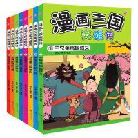 趣味三国漫画英雄传全套8册小学生课外阅读书籍一二三年级必读四