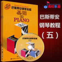 巴斯蒂安钢琴教程5 巴斯蒂安钢琴教程(五)(全5册)基础演奏乐理技巧 原版引进书籍儿童钢琴教材 上海音乐出版社