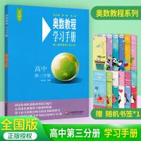 奥数教程 学习手册 高中第三分册 第7版 华东师范大学出版社高中三年级奥数教程学习手册高