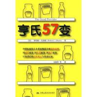 【二手旧书九成新】亨氏57变 艾伯特 ,方海萍 中国人民大学出版社