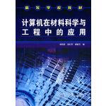 计算机在材料科学与工程中的应用(杨明波)