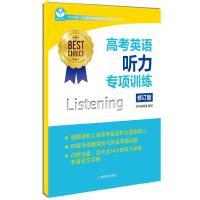 高考英语听力专项训练(修订版)