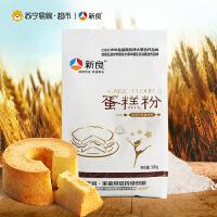 【苏宁超市】新良蛋糕粉 饼干粉 优质小麦粉低筋粉 烘焙原料