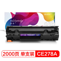 盈佳 YJ-CE278A 黑色硒鼓 适用HP78A/278A/P1566/P1606dn/M1536dnf/P1560