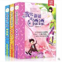 辫子姐姐心灵花园郁雨君 成长故事系列第三季全套3本 神奇的太阳花女孩+我比新娘还漂漂+世界上的另一个我 少儿文学
