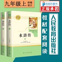 水浒传 人民教育出版社 青少年版原著无删减版人教版九年级上册