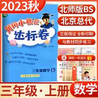 黄冈小状元达标卷 三年级数学上册BS(北师版)小学三年级单元测试卷期中期末测试卷2021秋
