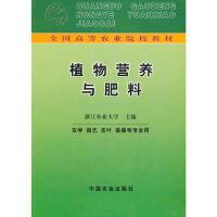 【二手旧书9成新】 植物营养与肥料(高)〈农学 园艺 茶叶 桑蚕本书编写组9787109017429中国农业出版社