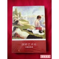 【二手旧书8成新】剑桥艺术史:19世纪艺术 /[英]雷诺兹 译林出版社