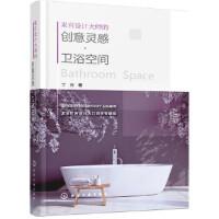 来自设计大师的创意灵感 卫浴空间 丁方 化学工业出版社9787122301376【新华书店 全新正版】