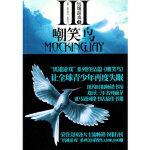 饥饿游戏3:嘲笑鸟 (美)柯林斯,耿芳 作家出版社 9787506358026