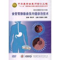 食管胃静脉曲张内镜诊治技术DVD