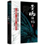 贵婉日记(新版)