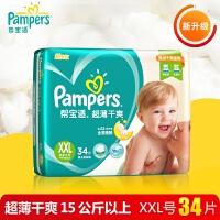 帮宝适婴儿纸尿裤XXL34片干爽尿片男女宝宝通用尿不湿超大号a198