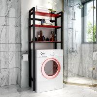 滚筒洗衣机置物架阳台卫生间多功能储物架浴室马桶置物架收纳落地 三层洗衣机 黑架+红色钢化玻璃