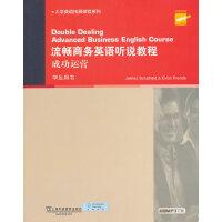 【旧书二手书8成新包邮】大学英语拓展课程系列:流畅商务英语听说教程成功运营 学生用书(【正版】