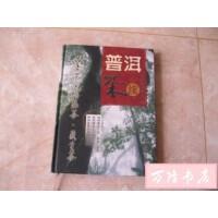 【旧书二手书85品】普洱茶 续 /邓时海,耿建兴著 云南科技出版社
