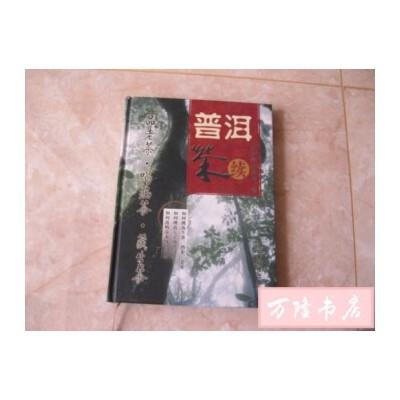 【旧书二手书85品】普洱茶 续 /邓时海,耿建兴著 云南科技出版社 正版旧书  放心购买