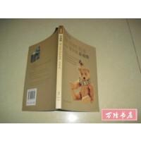 【旧书二手书85品】泰迪熊 /李若菱著 河北教育出版社