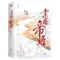 柔福帝姬(典藏纪念版)(全二册)