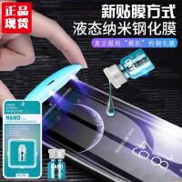 小米纳米液体液态钢化膜手机保护膜通用苹果x 8plus三星oppo华为小米vivo屏幕曲面隐形贴膜 液体镀膜+手机清洁