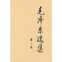 【正版新书】*选集(第二卷精装) * 人民出版社 9787010009155