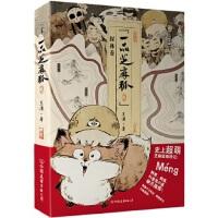 一品芝麻狐2 探林卷王溥 中国友谊出版公司