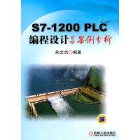 S7-1200 PLC编程设计与案例分析