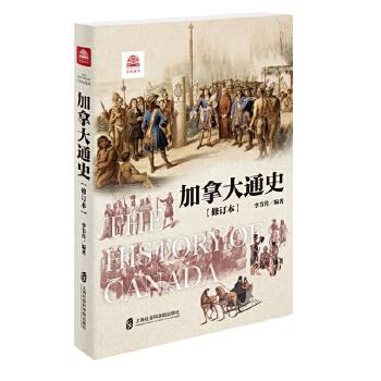 加拿大通史(修订版) 全新修订!权威,有趣!一本书读懂加拿大的前世今生!