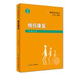 康复医学系列丛书――烧伤康复