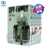 现货漫画《SPY×FAMILY 间谍家家酒1- 6册》远藤达哉 � 立出版 中文台版繁体漫画 间谍过家家 正版书
