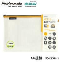Foldermate/富美高 83013轻生活收纳袋830 A4黄色不含塑化剂EVA 学生文件袋半透明网格拉链袋试卷资