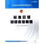 标准日语初级会话教程(附光盘上下21世纪日语本科系列多媒体教材)
