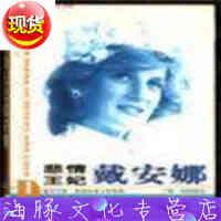 【二手旧书9成新】【正版现货包邮】悲情王妃戴安娜 [冯涛编译] 9787106012701