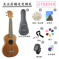 21寸尤克里里23寸乌克丽丽初学者学生女男儿童尤里克克小吉他a174 21寸包边全沙比利 赠全配件