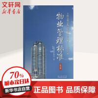 物业管理标准:上海首批5A级示范商务办公楼.智慧广场(修订版) 上海科学技术文献出版社