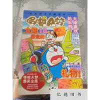 【二手旧书9成新】哆啦A梦爆笑全集18 /藤子・F・不二雄 著 吉林