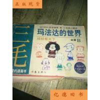 【二手旧书9成新】玛法达的世界:娃娃看天下 全集B 4、5、6三本带