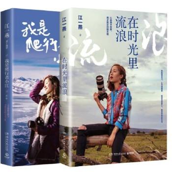 在时光里流浪+我是爬行者小江(套装共2册)江一燕新书 中国当代文学 旅游随笔 预售商品