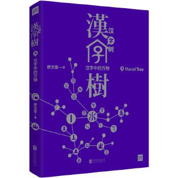正版 汉字树8汉字中的万物 中国汉字听写大会 说文解字/咬文嚼字 汉字王国 汉字的故事 语言文字解析书籍 古代汉语字典 全国教师 阅读推荐书籍